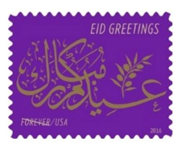 Here Is Your New Muslim Postage Stamp, America