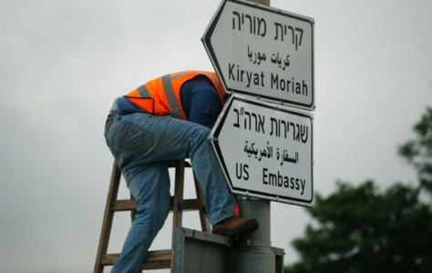 First Signs Posted to U.S. Embassy in Jerusalem.